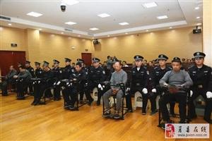莒县首起涉恶案件宣判!依法对6名被告人公开宣判!