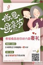自贡成佳大头菜泰福感恩母亲节