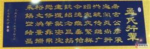 孟氏后裔:孟庆瑞先生书法作品《孟氏行辈》欣赏!