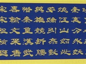 孟氏后裔:孟庆瑞先生书法作品《沁园春.雪》欣赏!
