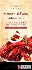 【万基・九尊府】5.26l龙虾盛宴