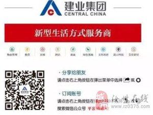 """【建业・公园里】""""因爱而游・建业百万客户游郑州""""即将启程!"""