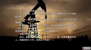 《石油河之恋③摇篮之恋(上)玉门石油诗情》