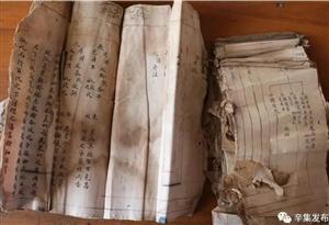 辛集發現580年家族族譜