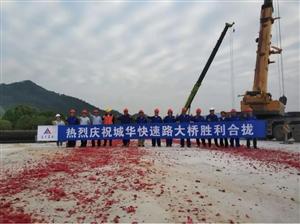 城华快速路朝阳段跨溪大桥顺利合拢,项目建设步入尾声!
