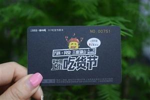 头条丨澳门葡京网址第2届吃货节黑卡抽奖来了,新增市区领卡点!