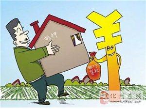 【购房须知】这两种房屋可能会被银行拒贷!