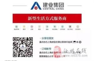 """【建业・公园里 】""""因爱而游・建业百万客户游郑州""""即将启程!"""