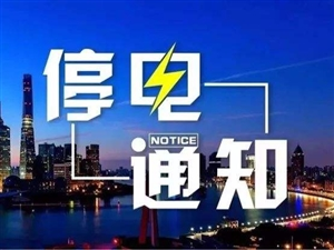 【停�通知】5月11―16日商城�h�@些地方要停�!!