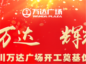 参与潢川・万达广场外立面有奖评选活动!即有机会赢取华为P30、iPad