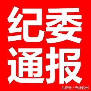 【城事】被查!省纪委监委昨天连发5份通报,涉及白城市两名干部!