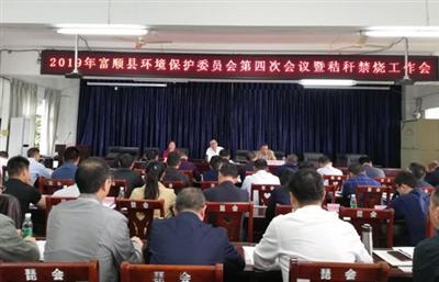 富顺县环委会召开第四次会议暨秸秆禁烧工作会