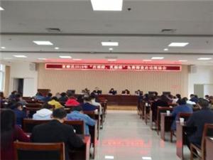 """台湾快三app下载官方网址22270.COM顺县召开2019年农村妇女""""两癌""""筛查项目启动会"""