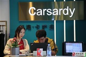 5月11日卡萨迪品牌店隆重开业