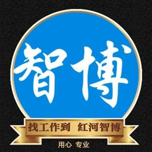 红河智博人力资源公司