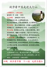 徒步看中国走进太行山