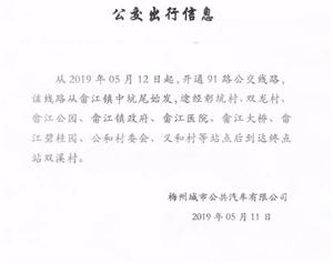 梅州�_通91路公交�路