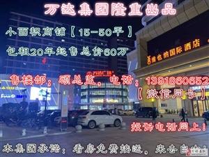 2019震惊喜讯嘉兴龙鼎万达广场二期开盘!