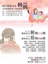 【特别关注】母亲节:妈妈,我爱你!