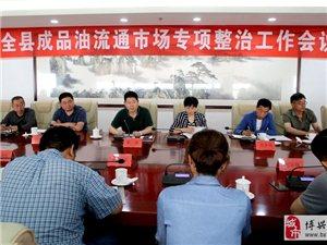 全县成品油流通市场专项整治工作会议召开