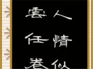 朱培立书法作品 .隶书.增广贤文摘句
