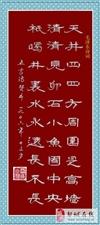 朱培立隶书作品六幅