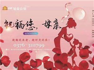 """5月12日,华夏铂金公馆""""温情五月天,感恩母亲节""""活动,浓情上演!"""