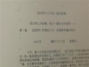 【走近】第40期:潢川95后小伙生命倒计时,将捐献全身器官!
