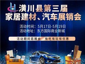 潢川县第三届家居建材、汽车展销会,线上专区,低至一元,还可免费领取礼品