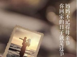 【民生·美庐天下城】母亲节