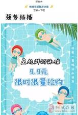 9.9抢10次游泳门票!桐城这家游泳馆是要火......