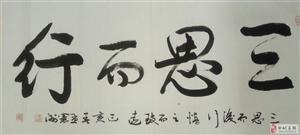 孟子后裔:孟宪州先生书法作品欣赏!!
