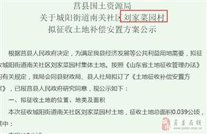 莒县2村土地被征收!赔了近2000万!