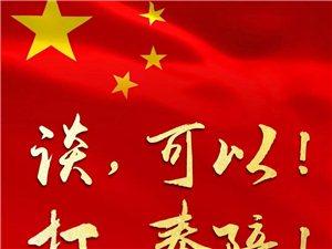 这,就是中国态度!