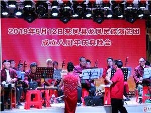 """来凤县""""龙凤民族演艺团""""成立八周年庆典圆满落幕"""