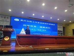 重庆市院士专家进校园科普演讲――武隆区实验小学