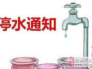 �水�郾�水�展�司�和9┧�通知