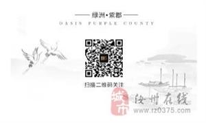 【绿洲・紫郡】匠心空间,5.18揭秘质感人居范