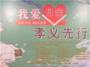 """2019""""孝义先行我爱母亲"""",孝义坊客栈母亲节感恩公益活动圆满成功"""