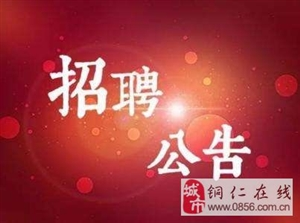 铜仁市2019年公开招聘基层工会社会工作者招聘简章