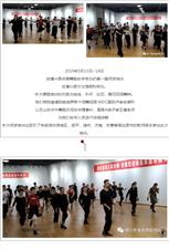 祝贺博兴县体育舞蹈协会第一届师资培训圆满结束