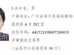 化州一男子被省公安厅通缉,你认识吗?举报奖5万元!