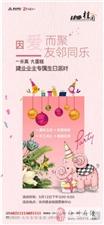 【汝州・建业桂园】挚爱母亲节,浓情生日会!精彩活动温馨落幕!