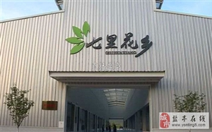 """八角镇:""""亿尚.七里花香""""现代农业产业园"""