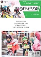 """2019桐城首届""""方圆荟杯""""儿童平衡车大赛即将开战,全城招募最萌小骑士"""
