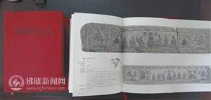 《汉画总录·萧县卷》出版发行
