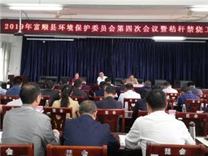 台湾快三app下载官方网址22270.COM顺县环委会召开第四次会议暨秸秆禁烧工作会