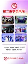 自贡市婚礼策划师、主持人执业考证培训――2019年第4期报名火热报名中