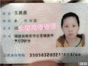 永春石鼓的林启峰、南安仑苍的王晨晨快来领取你们丢失的身份证!
