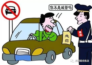【执法快报】综合执法局要开始贴条了!
